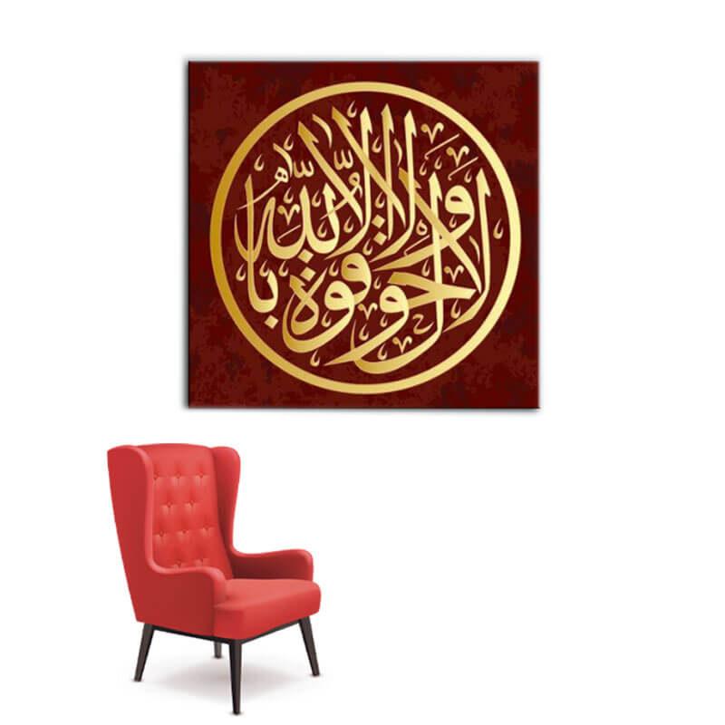 tableau islamique hawlaqa