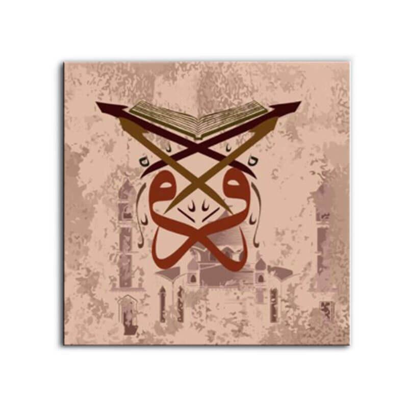 tableau islamique iqraa muslim mine