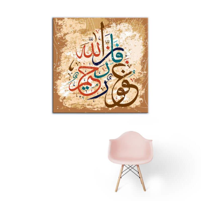 tableau islamique istighfar