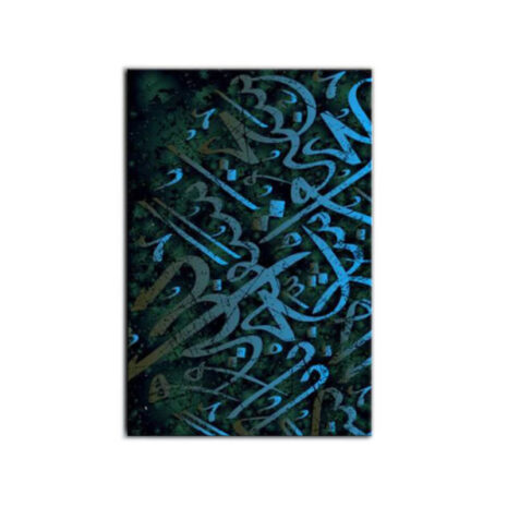 tableau poesie islamique muslim mine