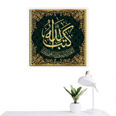 tableau sourate islam kataba lah