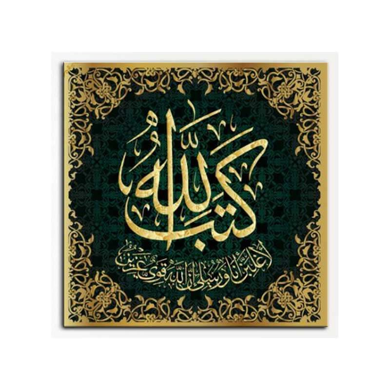 tableau sourate islam kataba lah muslim mine