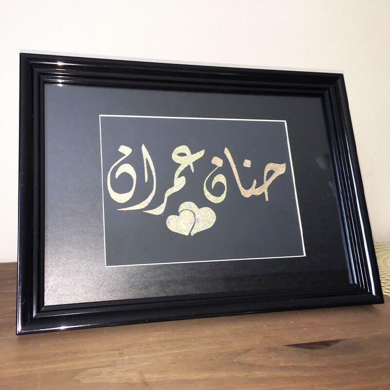 tableau duo prénom arabe-calligraphie-holographique muslim mine