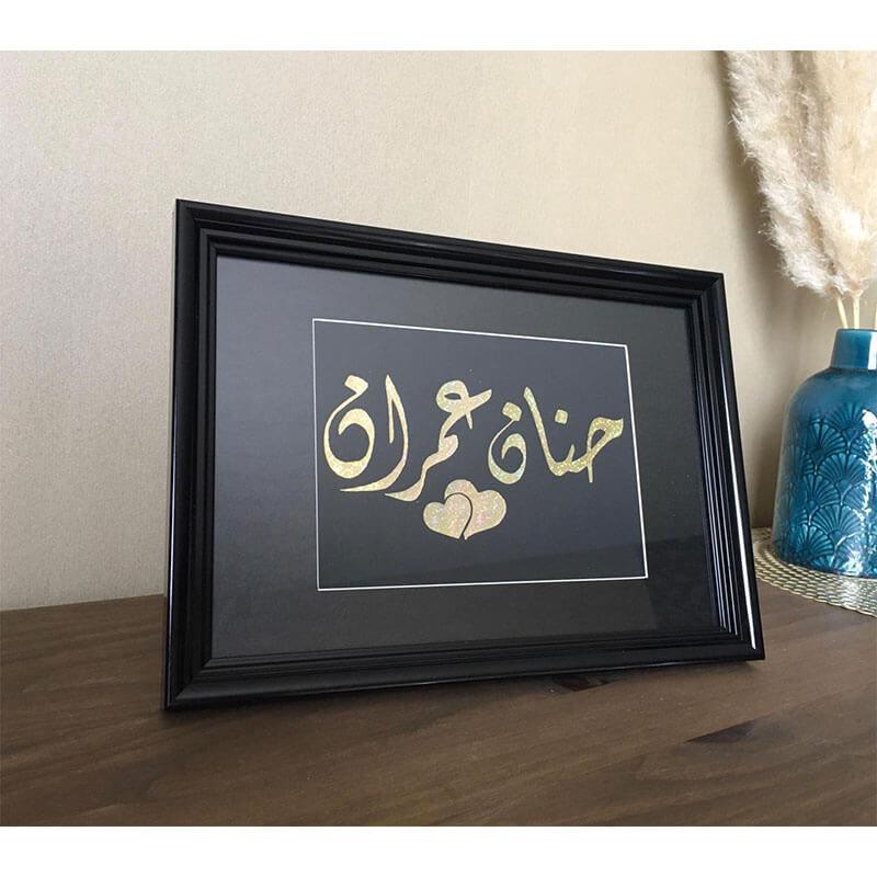 tableau duo prenom arabe-holographique muslim mine