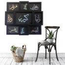tableau pele mele prénom arabe muslim mine