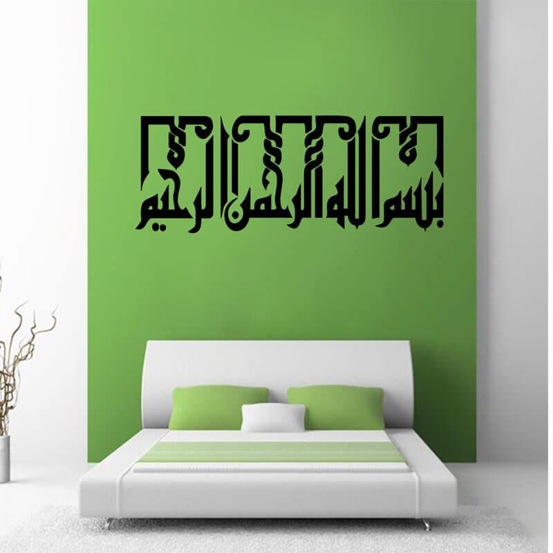 bismillah sticker chambre-kufi arabesque muslim mine