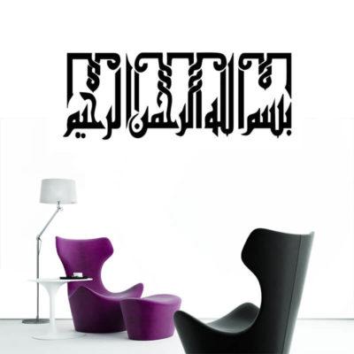 bismillah sticker kufi arabesque muslim mine