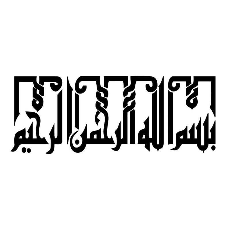 bismillah sticker mural kufi arabesque muslim mine