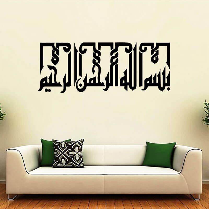 bismillah sticker salon kufi arabesque muslim mine