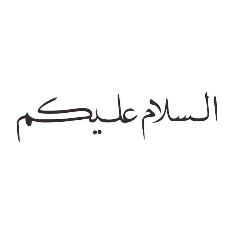 salam sticker mural muslim mine