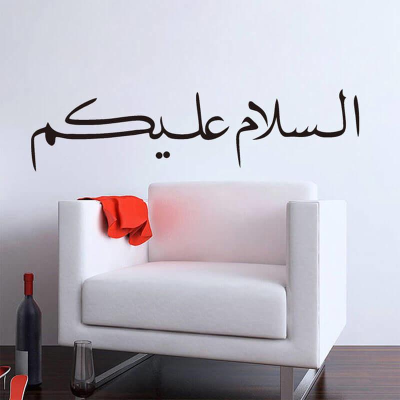 salam sticker salon muslim mine