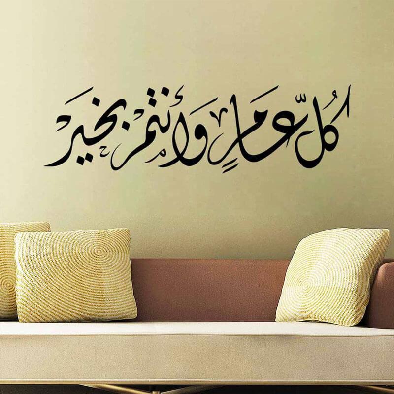 sticker aid chambre muslim mine