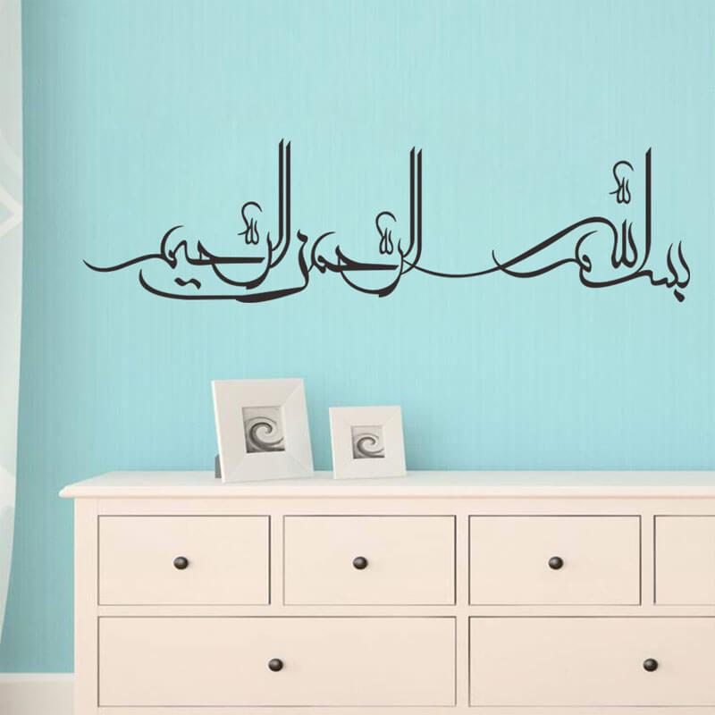 sticker bismillah calligraphie-arabe chambre muslim mine
