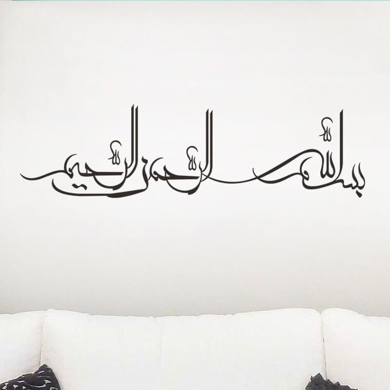 sticker bismillah calligraphie arabe salon muslim mine