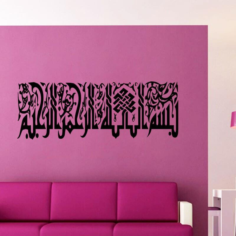 sticker bismillah calligraphie-coufique salon muslim mine