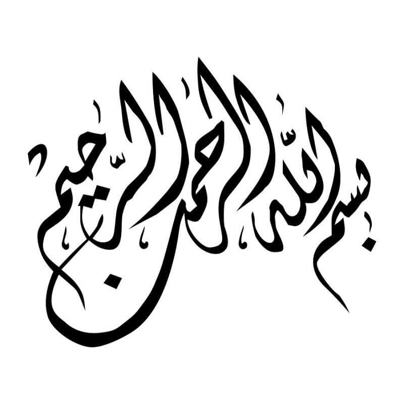 sticker bismillah calligraphie tuluth