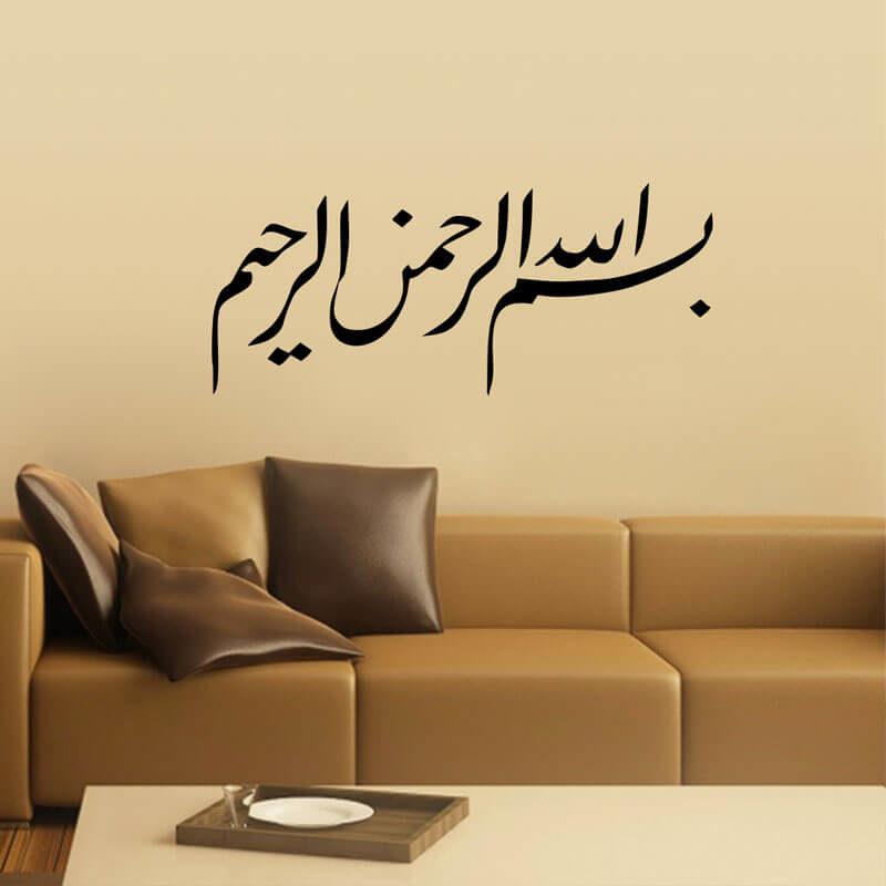 sticker bismillah diwani chambre muslim mine