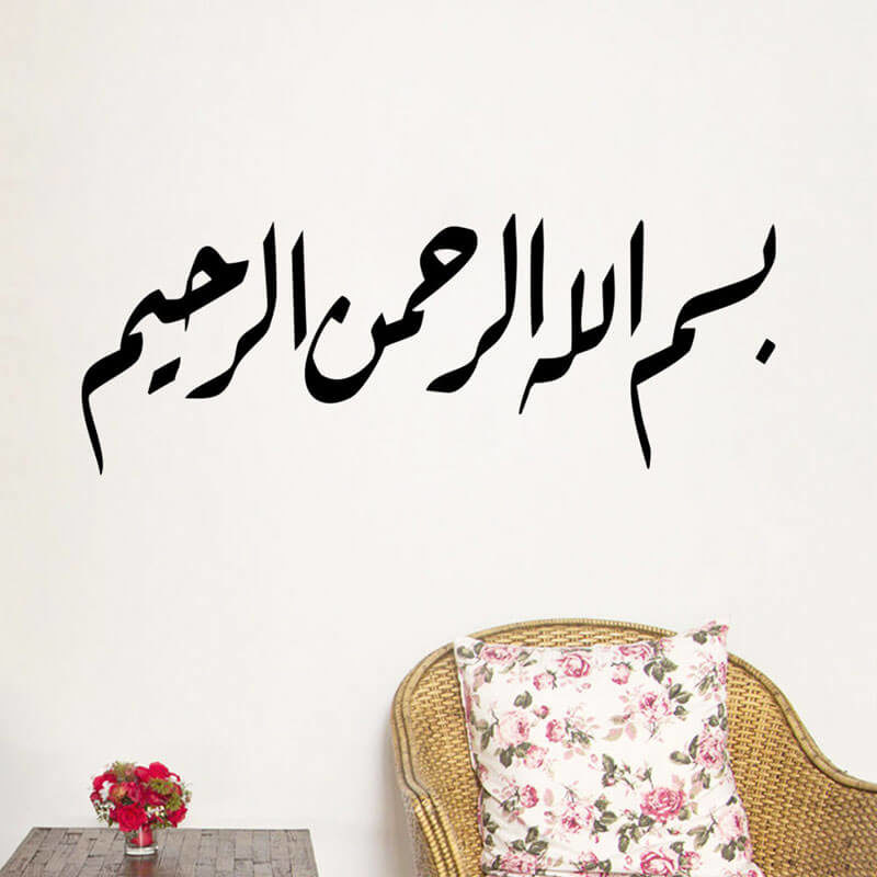 sticker bismillah rokaa chambre muslim mine