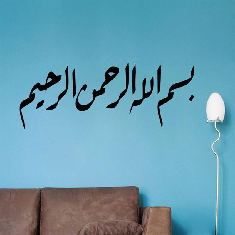 sticker bismillah rokaa salon muslim mine