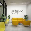 sticker bismillah salon muslim mine