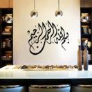 sticker bismillah tuluth cuisine muslim mine