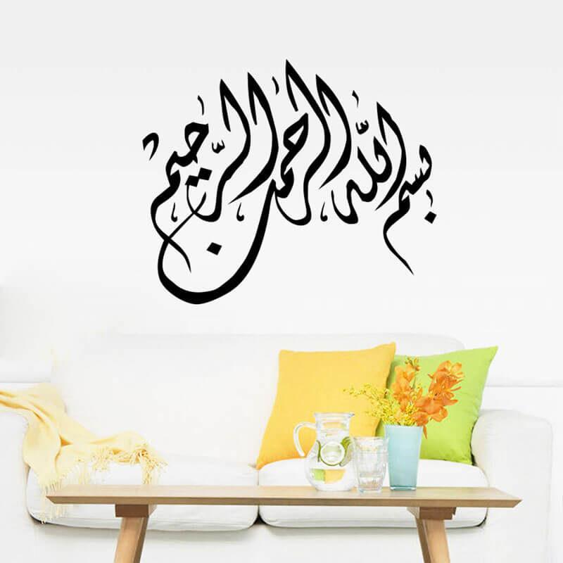 sticker bismillah tuluth salon muslim mine