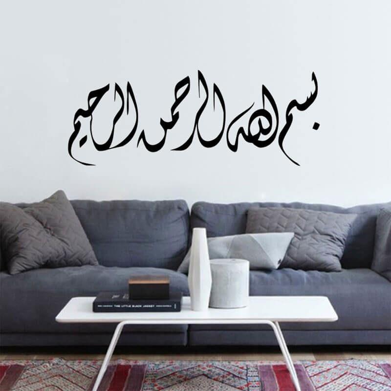 sticker calligraphie bismillah chambre muslim mine