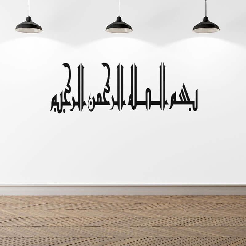 sticker calligraphie bismillah-kufi chambre muslim mine