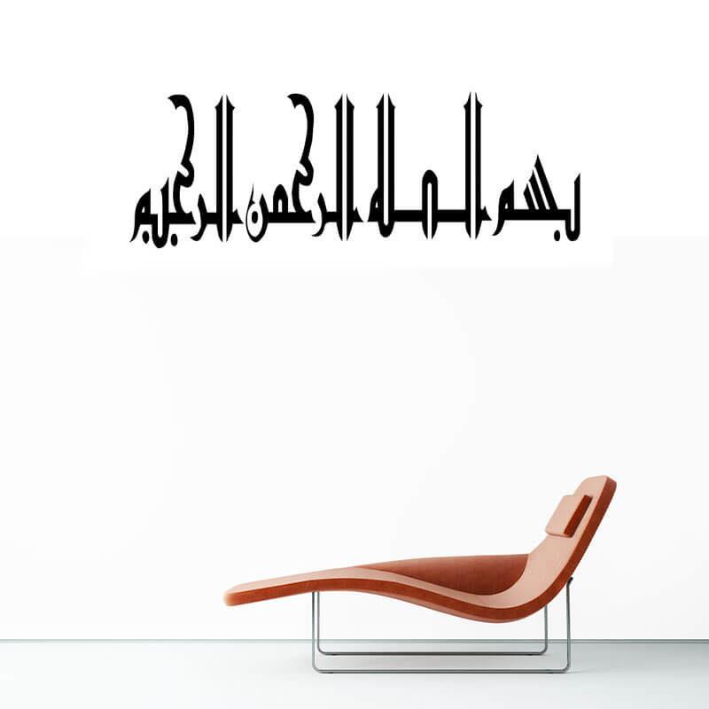 sticker calligraphie bismillah kufi muslim mine
