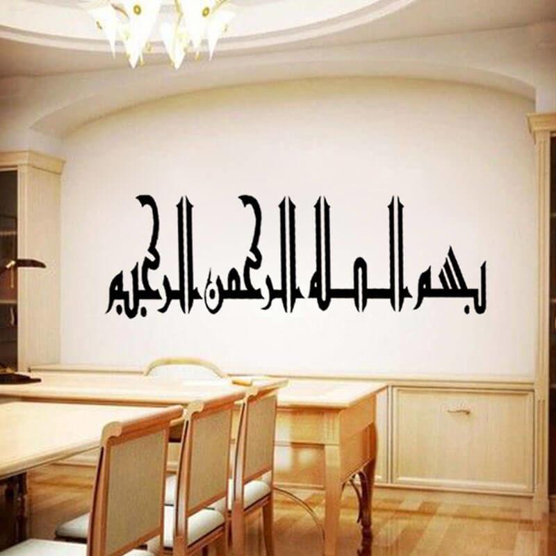 sticker calligraphie bismillah kufi salon muslim mine