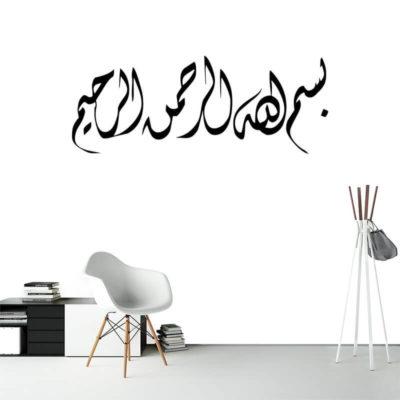 sticker calligraphie bismillah muslim mine