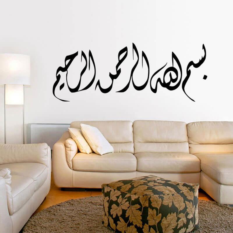 sticker calligraphie bismillah salon muslim mine