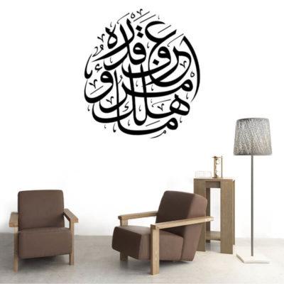 sticker écriture arabe muslim mine