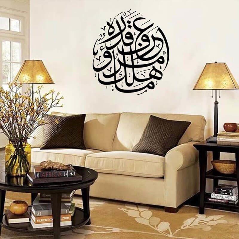 sticker écriture arabe piece muslim mine