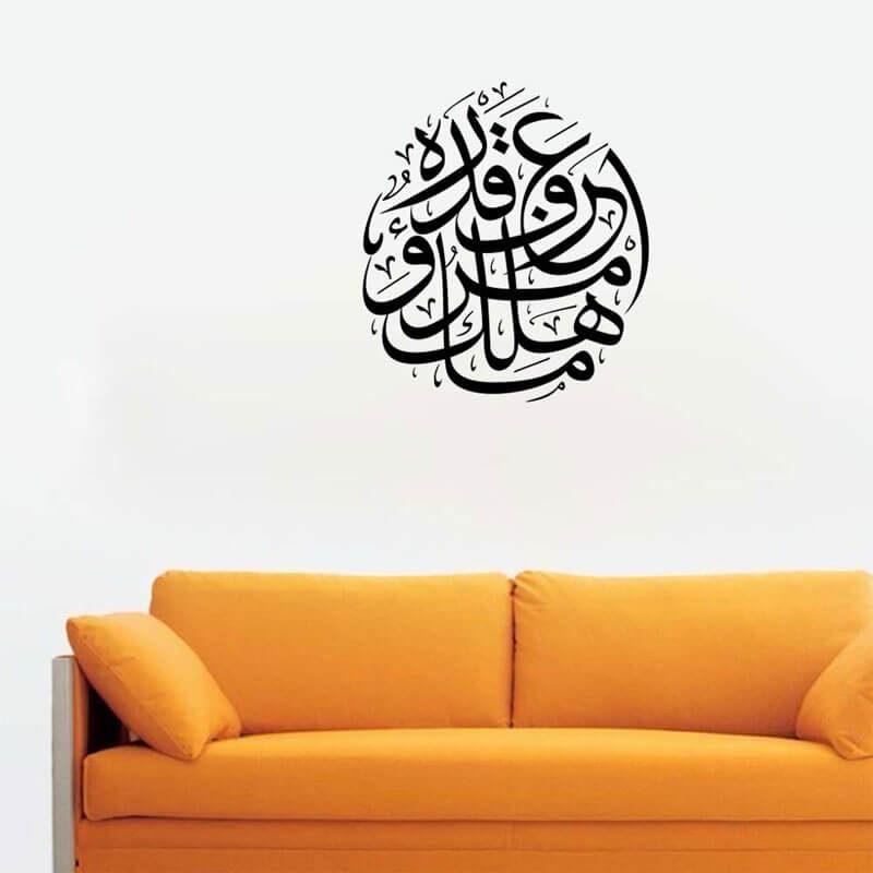 sticker ecriture arabe salon muslim mine