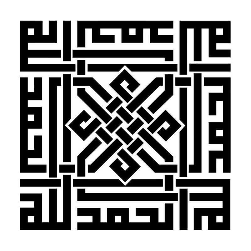 Sticker mural al hamdoulilah muslim mine