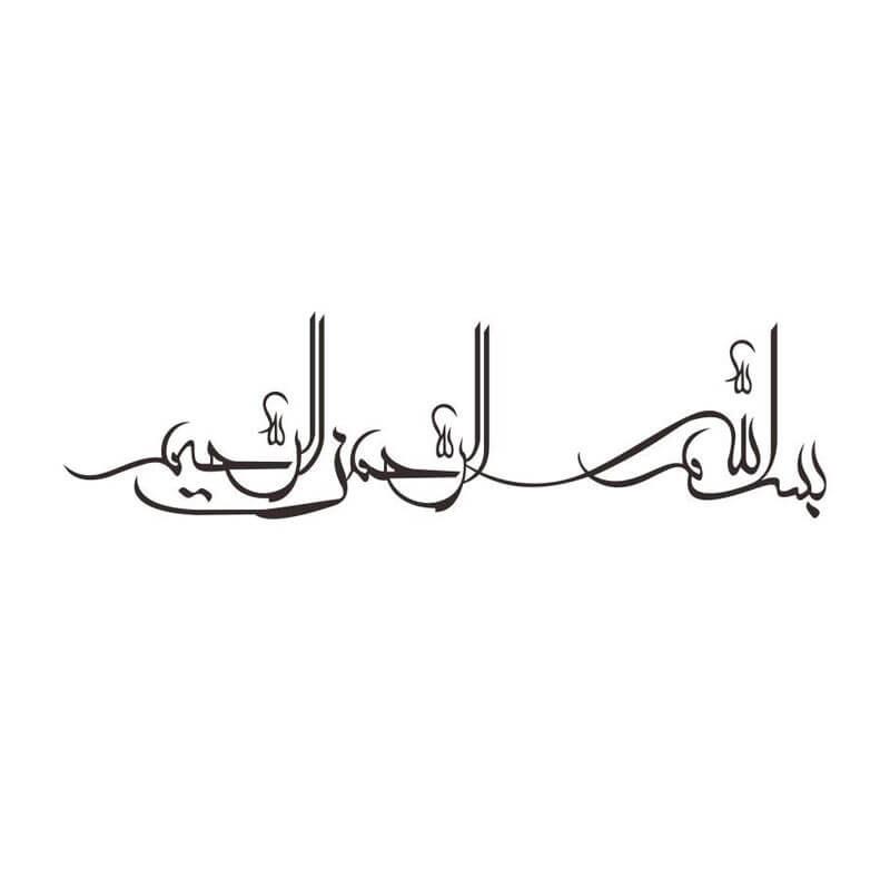 sticker mural bismillah calligraphie arabe muslim mine