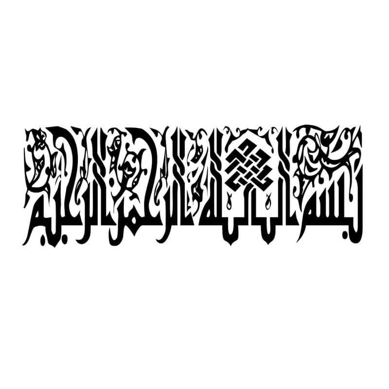 sticker mural bismillah calligraphie coufique muslim mine