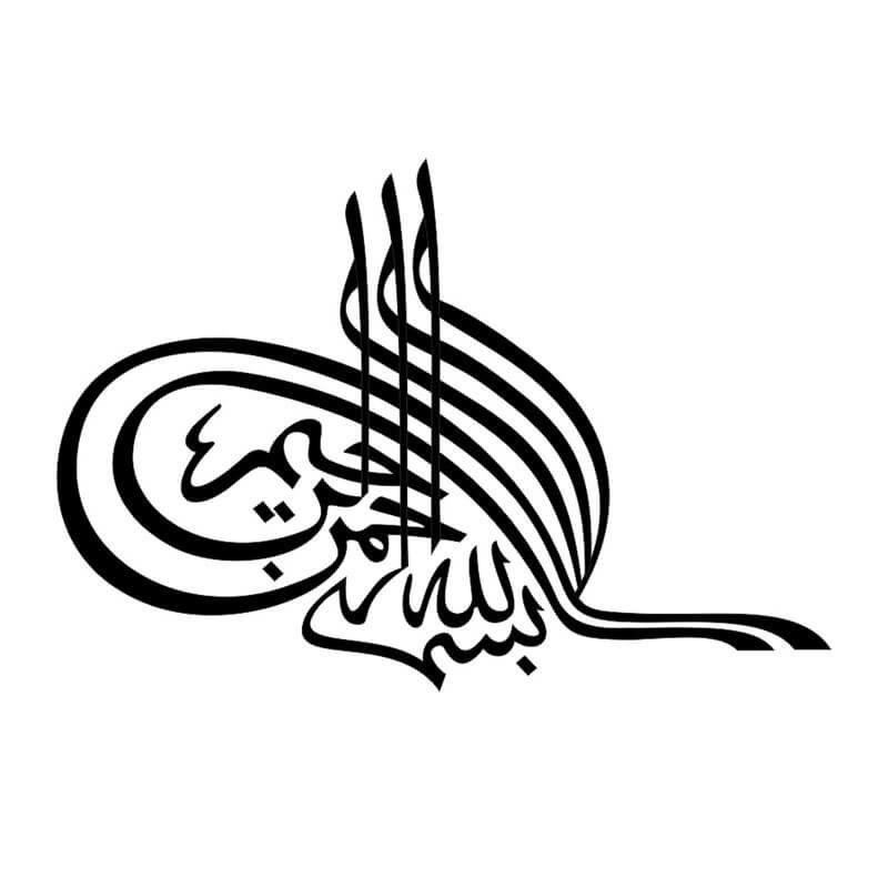 sticker mural bismillah tughra muslim mine