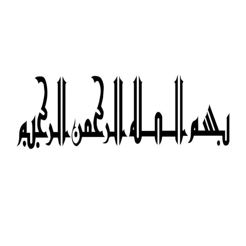 sticker mural calligraphie bismillah kufi muslim mine