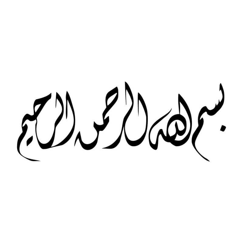 sticker mural calligraphie bismillah muslim mine