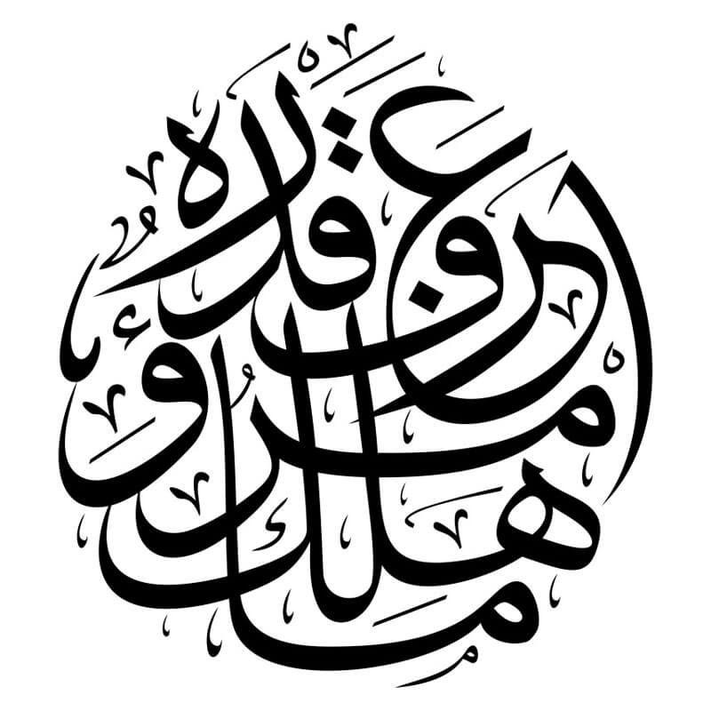 sticker mural ecriture arabe muslim mine