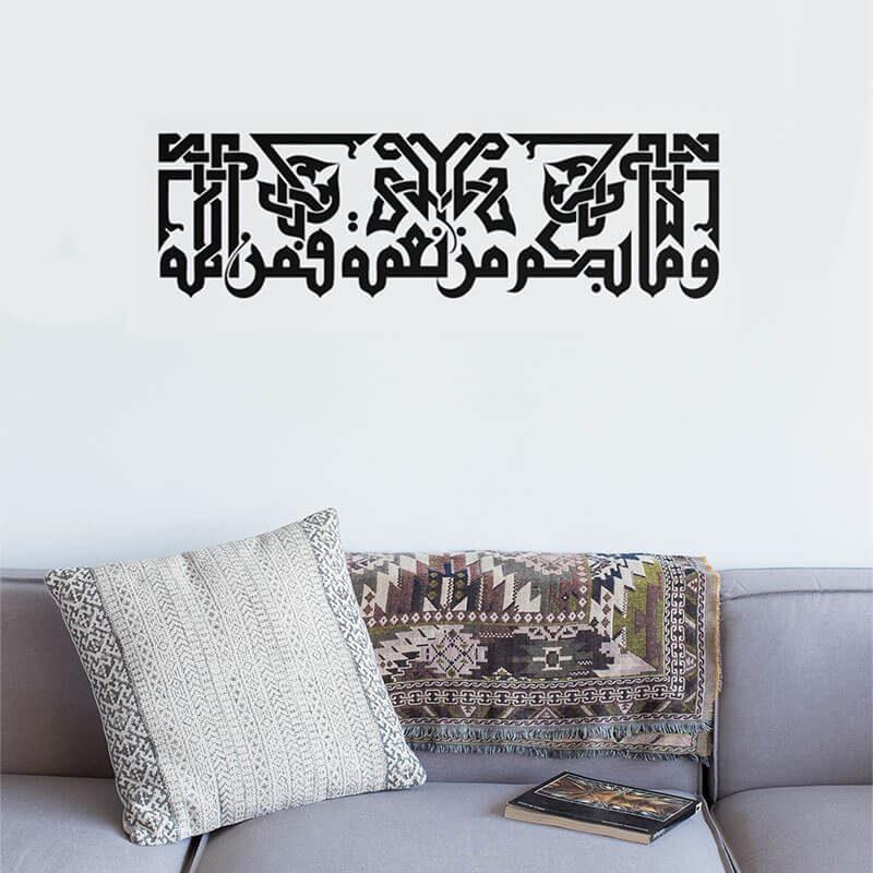 sticker sourate an nahl chambre muslim mine