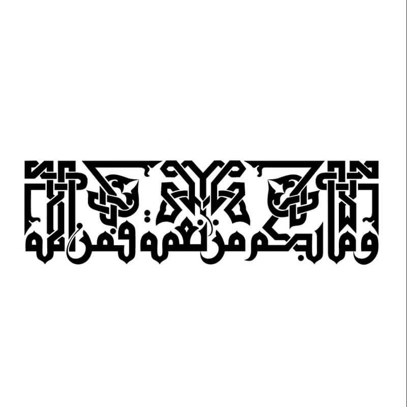 sticker sourate an nahl muslim mine