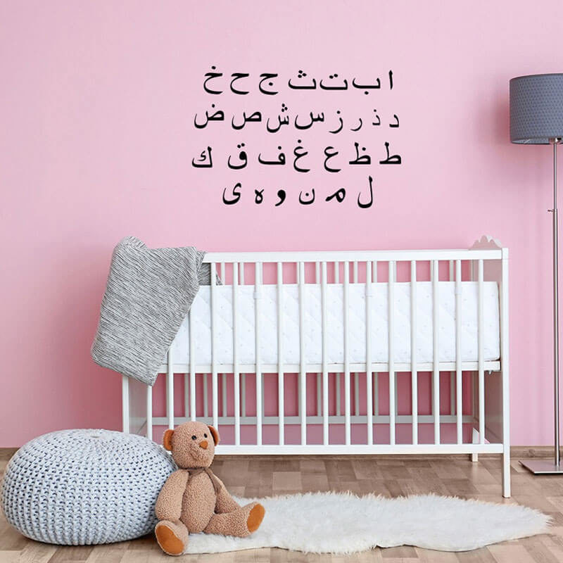stickers alphabet arabe chambre muslim mine