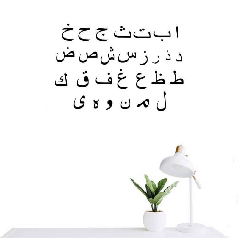 stickers alphabet arabe muslim mine