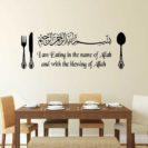 stickers bismillah avant de manger muslim mine