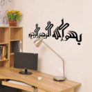 stickers bismillah bureau muslim mine
