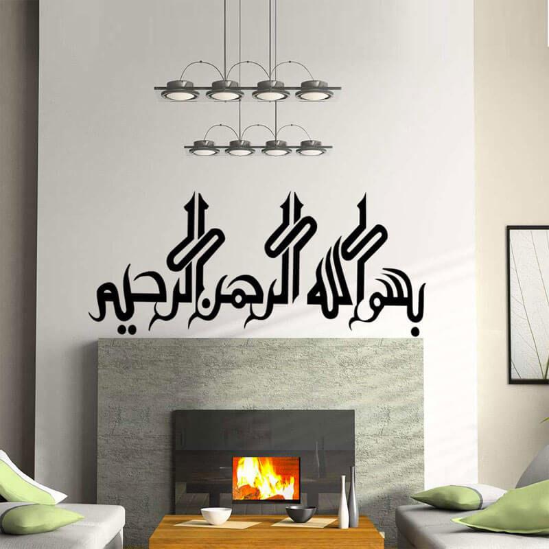 stickers bismillah cheminee muslim mine
