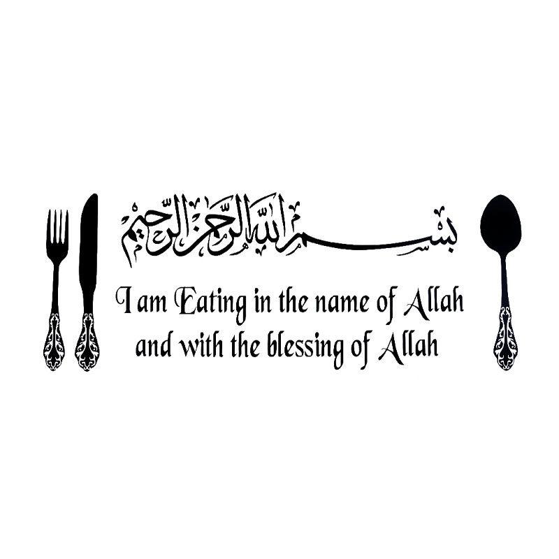 stickers bismillah cuisine muslim mine